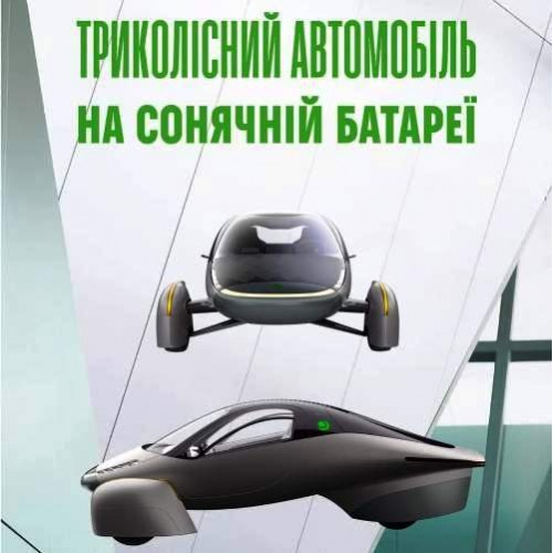 Заявленная новинка 2021 – солнечный электрокар Aptera Motors