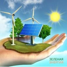 «Зеленая» энергия самая инвестируемая сфера энергетики