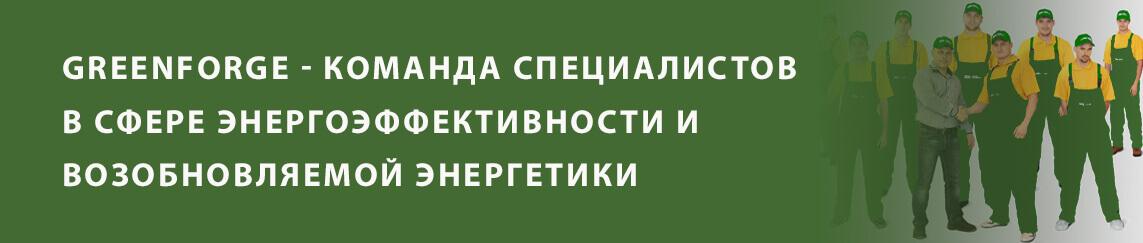 Команда специалистов Гринфорж, Greenforge