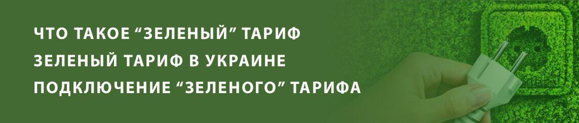 Зеленый тариф 2020