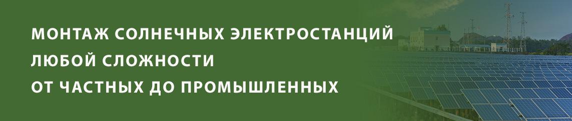 Монтаж солнечных электростанций Гринфорж, Greenforge